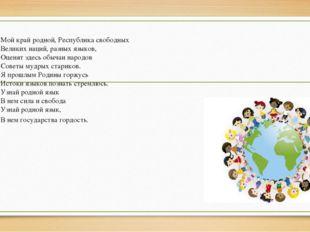 Мой край родной, Республика свободных Великих наций, разных языков, Оценят з