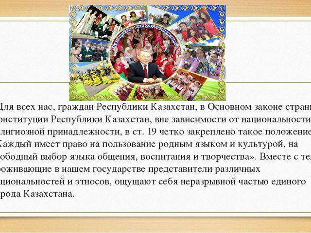 - Для всех нас, граждан Республики Казахстан, в Основном законе страны – Кон...
