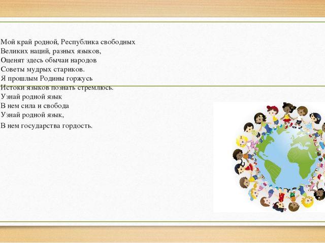 Мой край родной, Республика свободных Великих наций, разных языков, Оценят з...