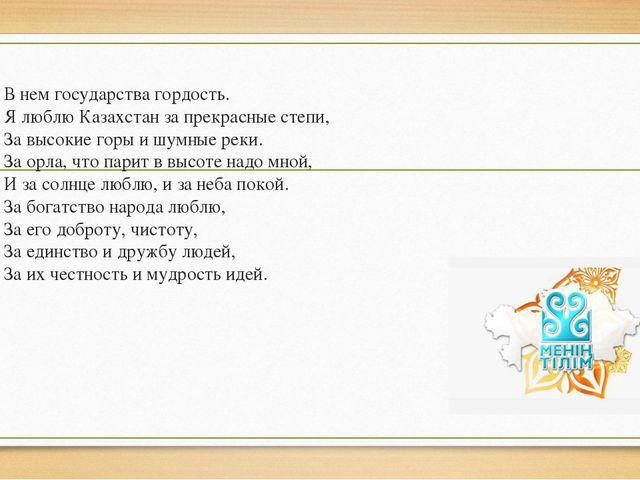 В нем государства гордость. Я люблю Казахстан за прекрасные степи, За высоки...