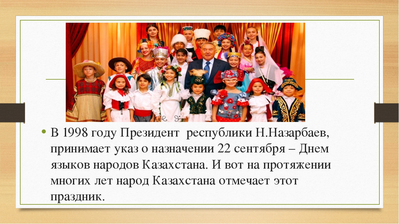 В 1998 году Президент республики Н.Назарбаев, принимает указ о назначении 22...