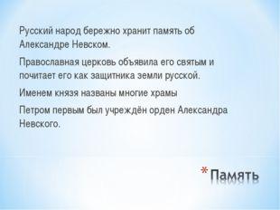 Русский народ бережно хранит память об Александре Невском. Православная церко