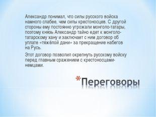Александр понимал, что силы русского войска намного слабее, чем силы крестон