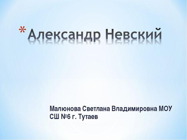 Малюнова Светлана Владимировна МОУ СШ №6 г. Тутаев
