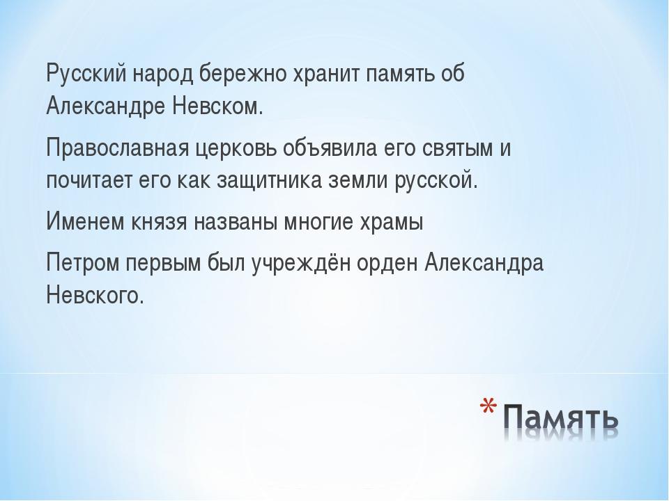 Русский народ бережно хранит память об Александре Невском. Православная церко...