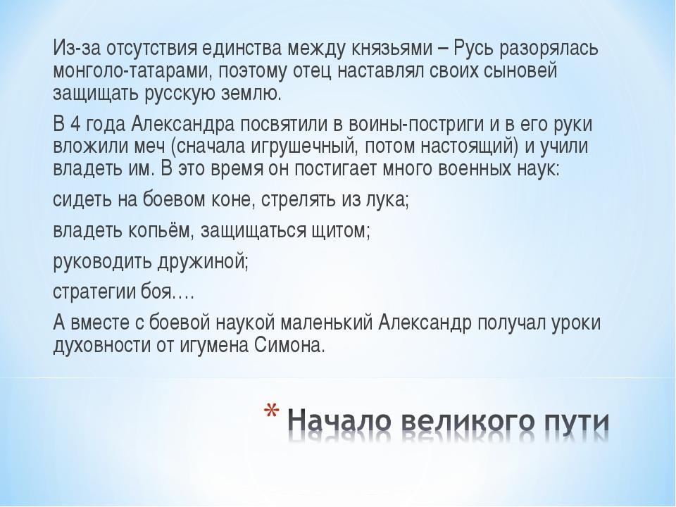 Из-за отсутствия единства между князьями – Русь разорялась монголо-татарами,...