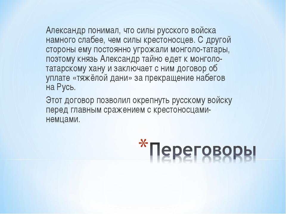 Александр понимал, что силы русского войска намного слабее, чем силы крестон...