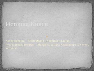 Автор проекта – Кнехт Юлия (Ученица 6 класса) Руководитель проекта – Марфина