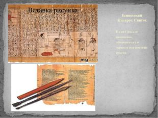 Египетский Папирус.Свиток На них писали палочками, обмакивая их в чернила и