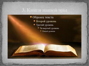 3. Книги нашей эры