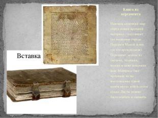 Книга из пергамента Наконец античный мир обрел новый прочный материал – перга