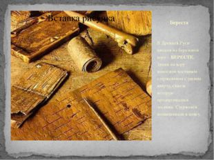 Береста В Древней Руси писали на березовой коре –БЕРЕСТЕ. Знаки на кору нано