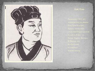 Цай Лунь Примерно 1900 лет назад китаец по имени Цай Лунь изобрел бумагу. Нес