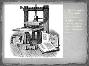Печатныйстанок Гутенберга Стали появляться типографии, а с ними иновые про