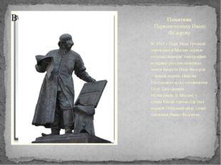Памятник Первопечатнику Ивану Фёдорову В 1563 г. Царь Иван Грозный учреждае