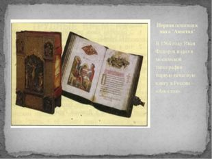"""Перваяпечатнаякнига""""Апостол"""" В 1564 году Иван Федоров издал в московской т"""