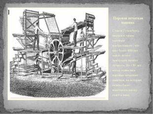 Паровая печатная машина Станок Гутенберга оказался таким удачным изобретением