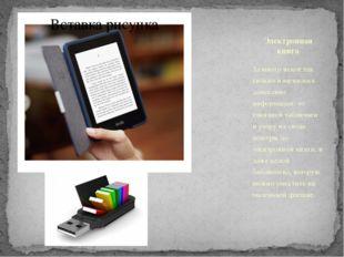 Электронная книга За много веков так сильно изменилось донесение информации: