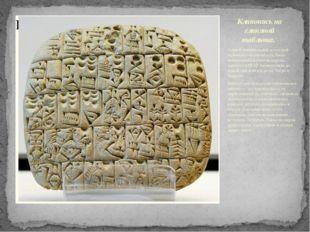 Клинопись на глиняной табличке. Первой цивилизацией, в которой появилась пись