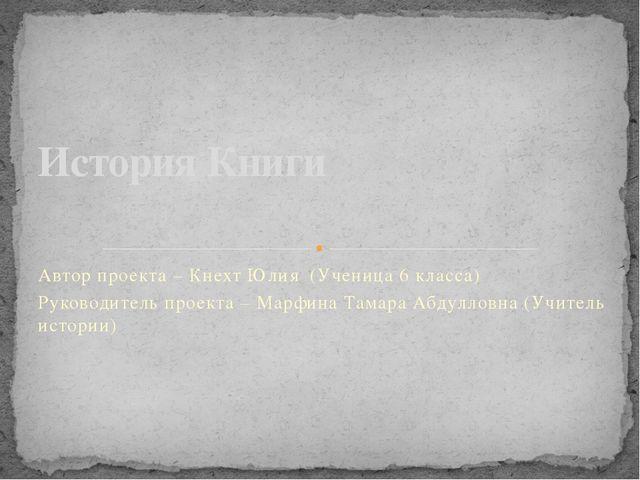 Автор проекта – Кнехт Юлия (Ученица 6 класса) Руководитель проекта – Марфина...