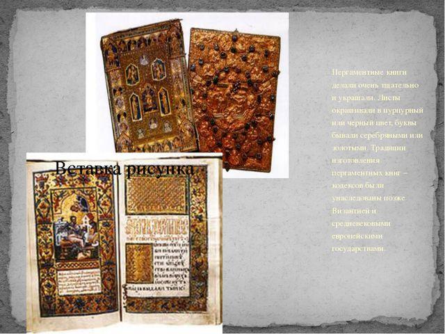 Пергаментные книги делали очень тщательно и украшали. Листы окрашивали в пур...