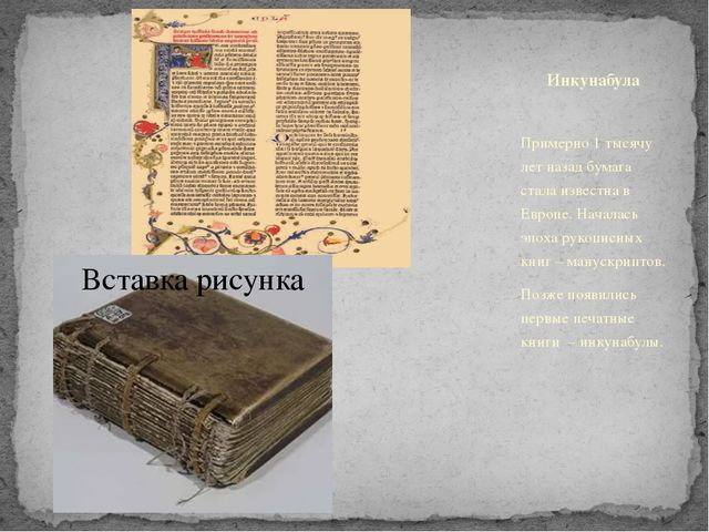 Инкунабула Примерно 1 тысячу лет назад бумага стала известна в Европе. Начала...