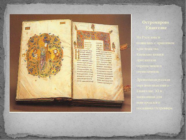 Остромирово Евангелие На Руси книги появились с принятием христианства. Киев...