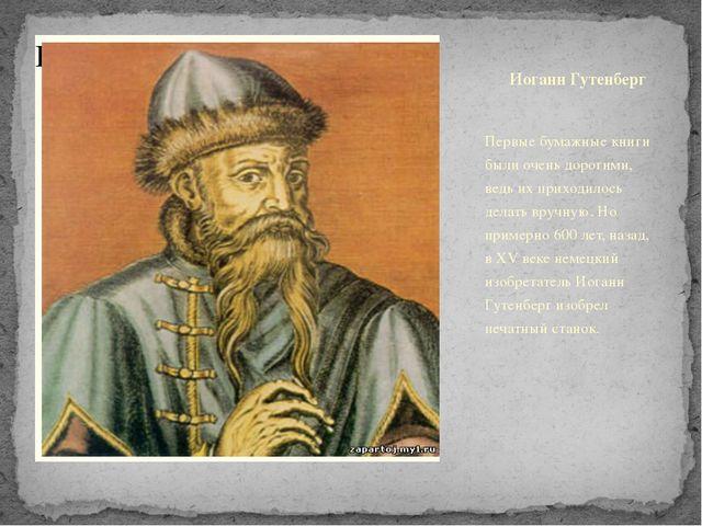 Иоганн Гутенберг Первые бумажные книги были очень дорогими, ведь их приходило...