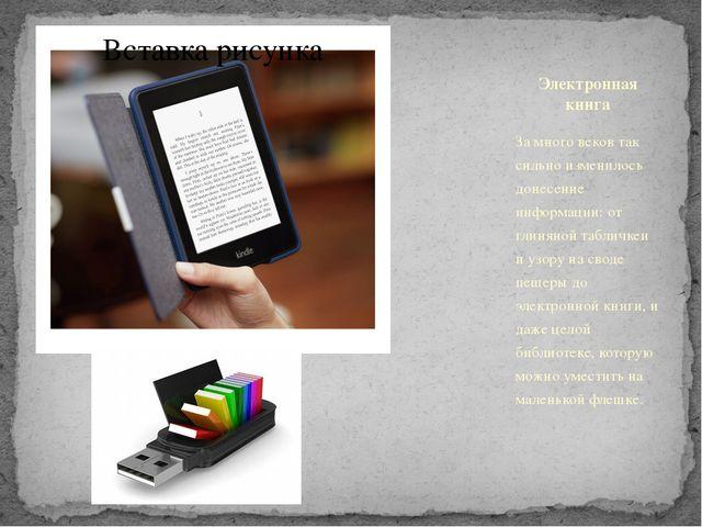 Электронная книга За много веков так сильно изменилось донесение информации:...
