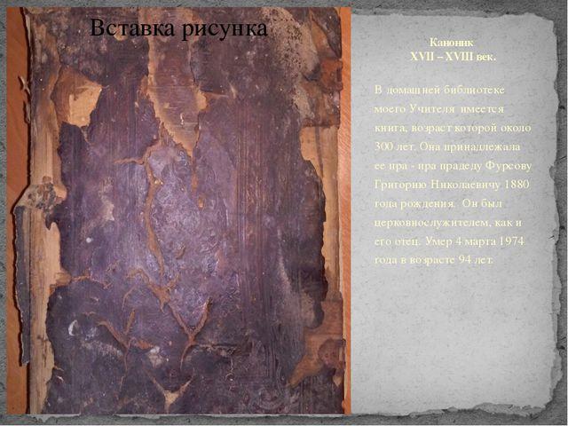 Каноник XVII – XVIII век. В домашней библиотеке моего Учителя имеется книга,...
