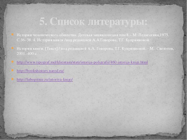 Истории человеческого общества: Детская энциклопедия том 8.– М: Педагогика,19...