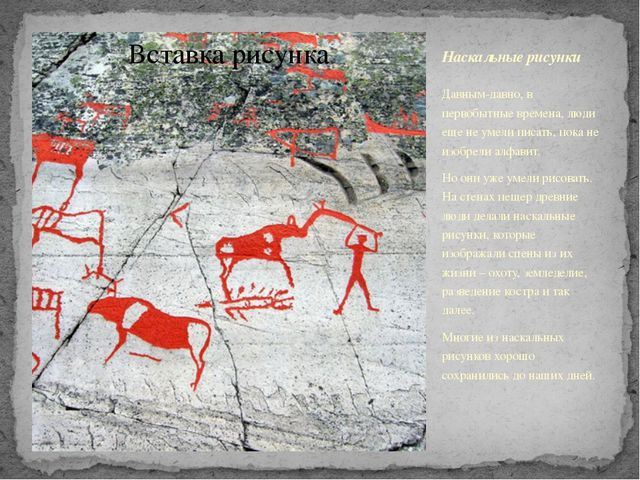 Наскальные рисунки Давным-давно, в первобытные времена, люди еще не умели пис...