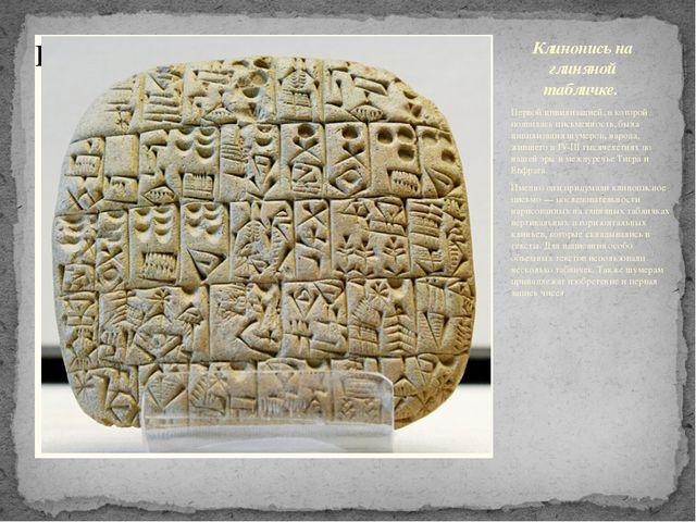 Клинопись на глиняной табличке. Первой цивилизацией, в которой появилась пись...