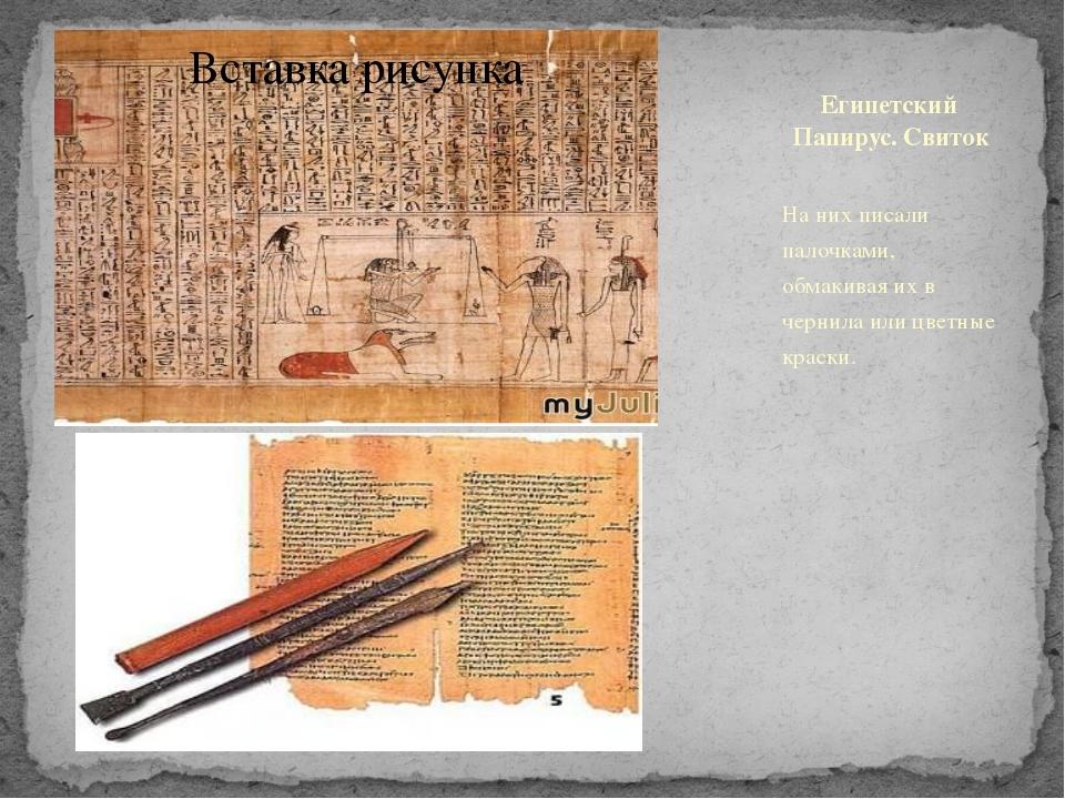 Египетский Папирус.Свиток На них писали палочками, обмакивая их в чернила и...