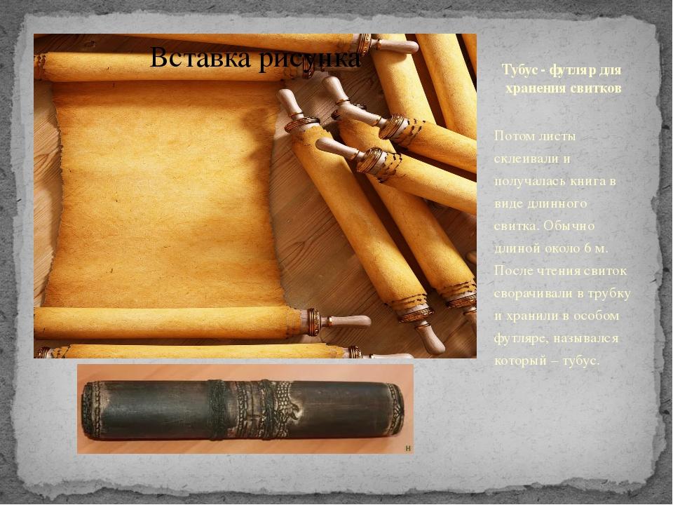Тубус - футлярдля хранениясвитков Потом листы склеивали и получалась книга...