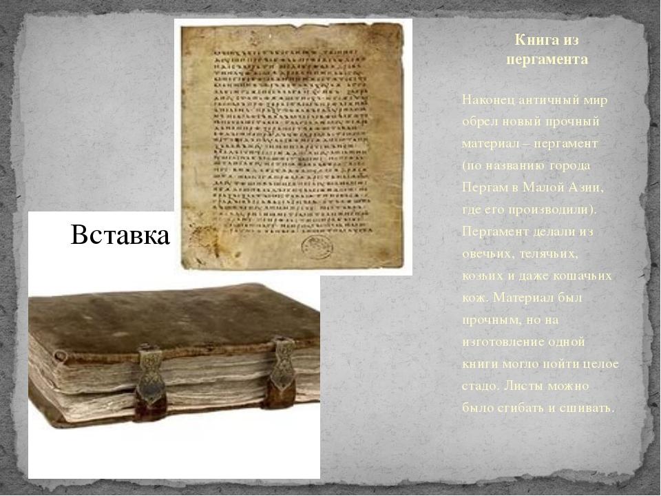 Книга из пергамента Наконец античный мир обрел новый прочный материал – перга...