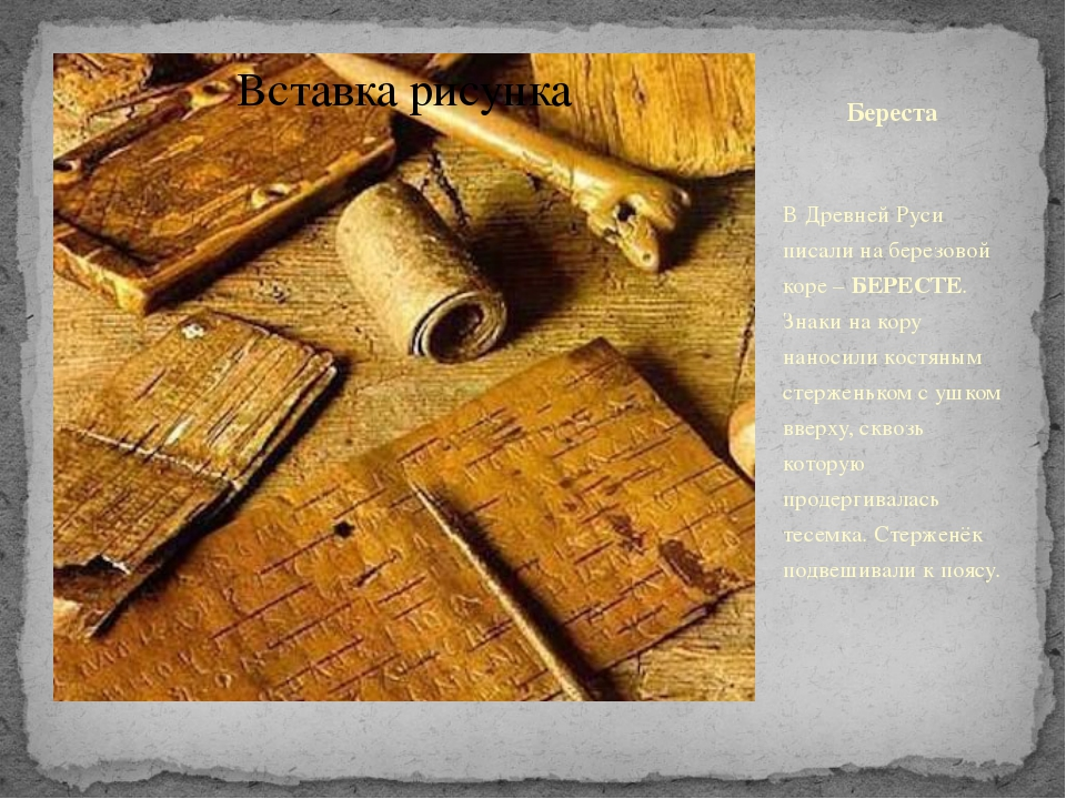 Береста В Древней Руси писали на березовой коре –БЕРЕСТЕ. Знаки на кору нано...