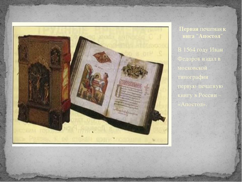 """Перваяпечатнаякнига""""Апостол"""" В 1564 году Иван Федоров издал в московской т..."""