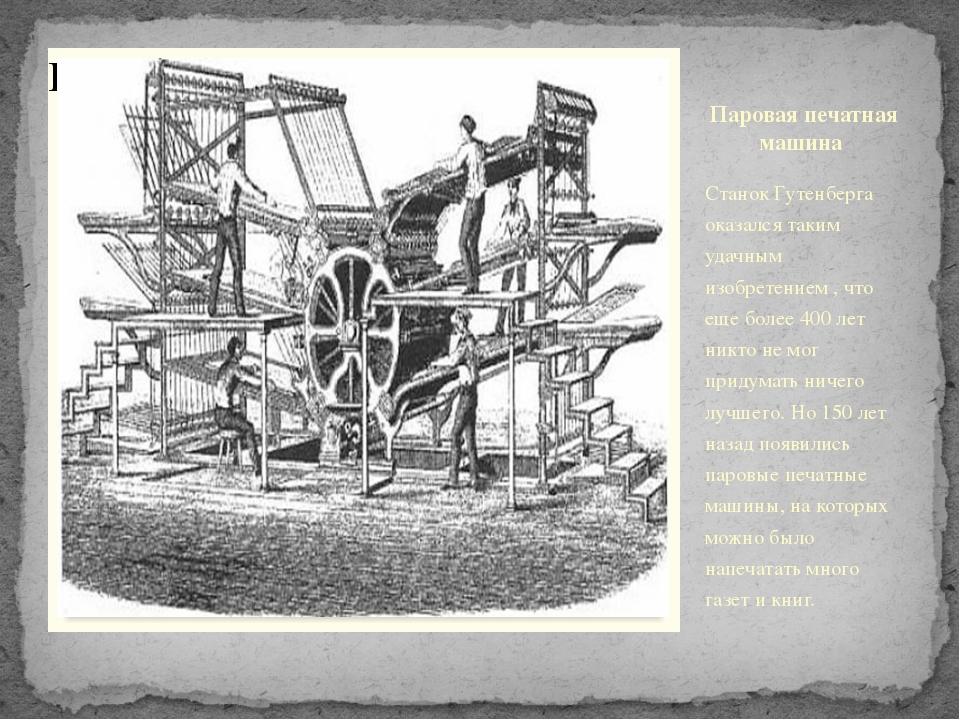 Паровая печатная машина Станок Гутенберга оказался таким удачным изобретением...