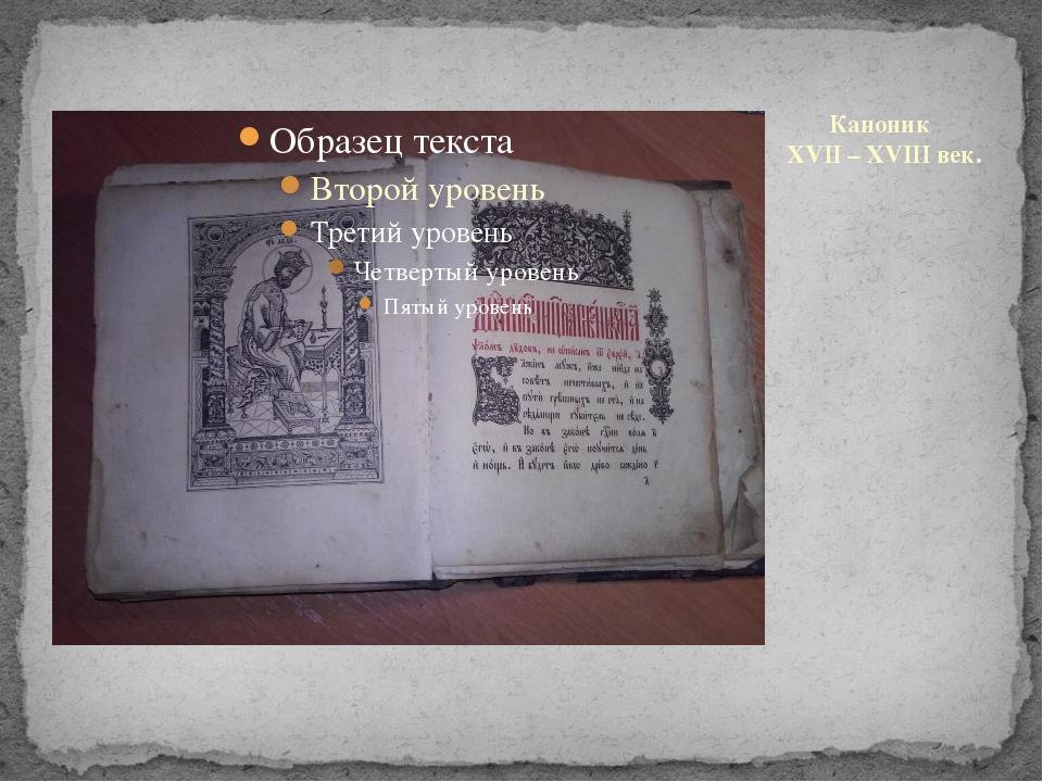 Каноник XVII – XVIII век.