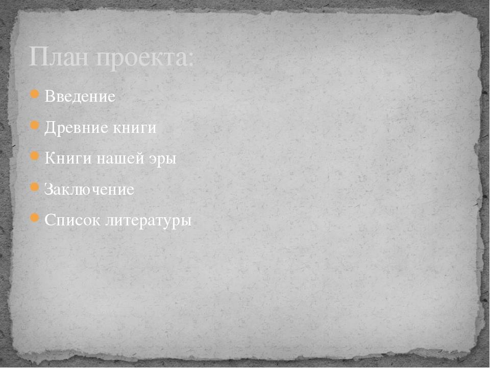 Введение Древние книги Книги нашей эры Заключение Список литературы План прое...