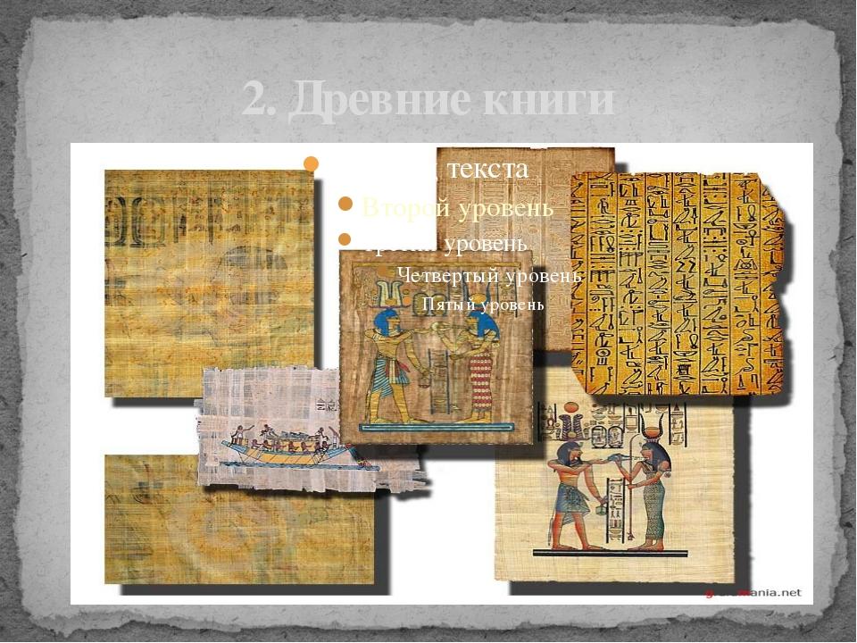 2. Древние книги