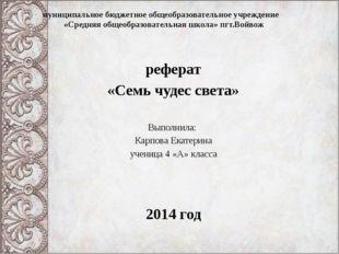 реферат «Семь чудес света» Выполнила: Карпова Екатерина ученица 4 «А» класса