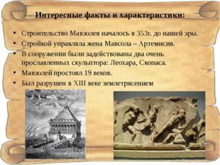 Интересные факты и характеристики: Строительство Мавзолея началось в 353г. до