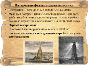 Интересные факты и характеристики Построен вIII веке дон.э. в городе Алекс