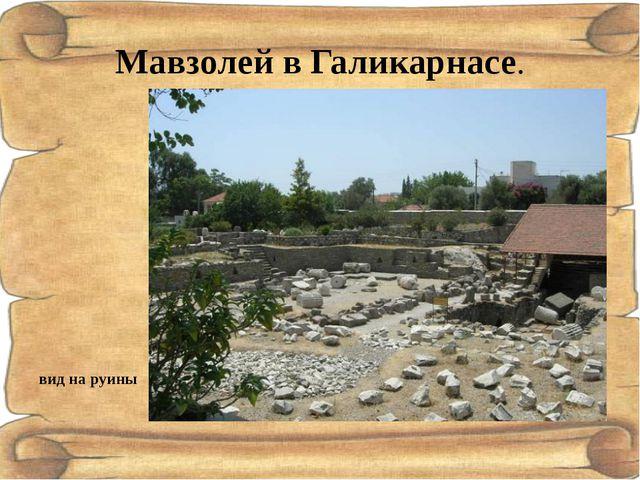 Мавзолей в Галикарнасе. вид на руины
