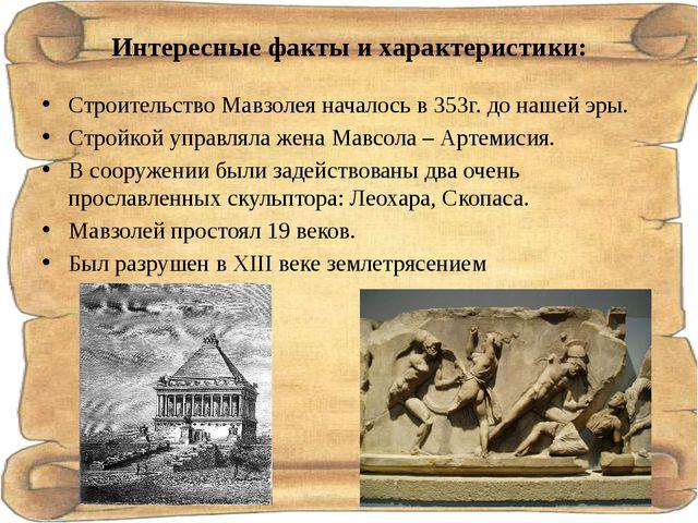 Интересные факты и характеристики: Строительство Мавзолея началось в 353г. до...