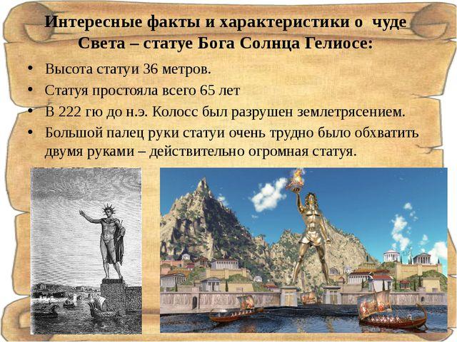Интересные факты и характеристики о чуде Света – статуе Бога Солнца Гелиосе:...