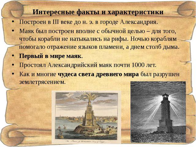 Интересные факты и характеристики Построен вIII веке дон.э. в городе Алекс...