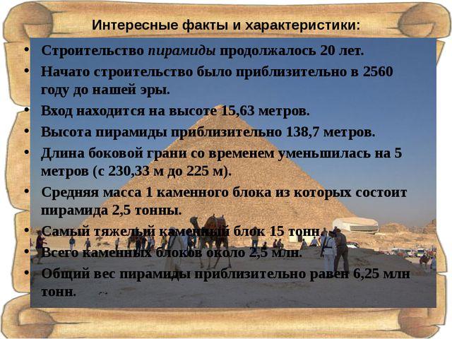 Интересные факты и характеристики: Строительство пирамиды продолжалось 20 лет...